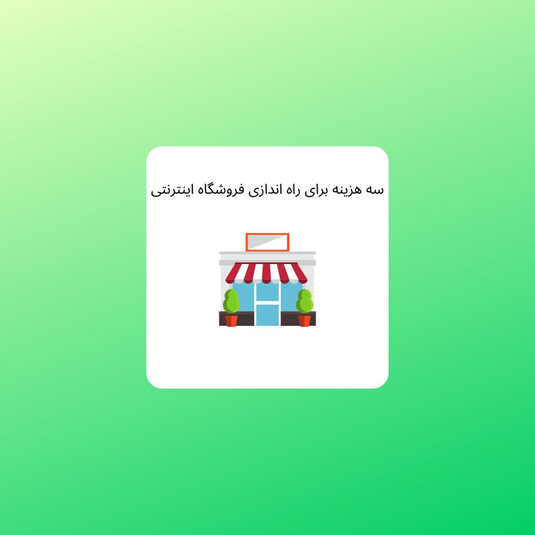 راه اندازی فروشگاه اینترنتی خوب
